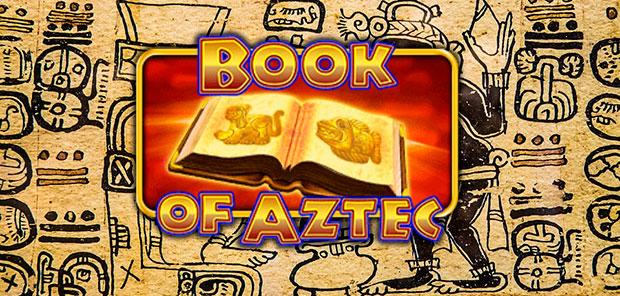 книга ацтеков