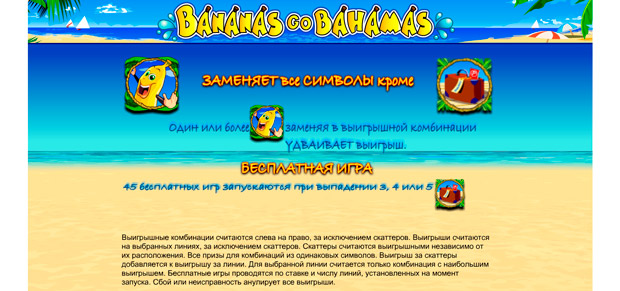 правила игры Bananas go Bahamas