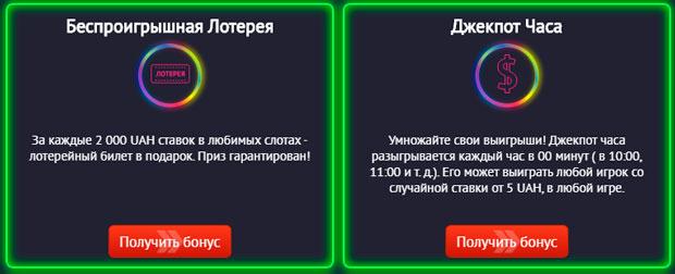 лотереи и турниры