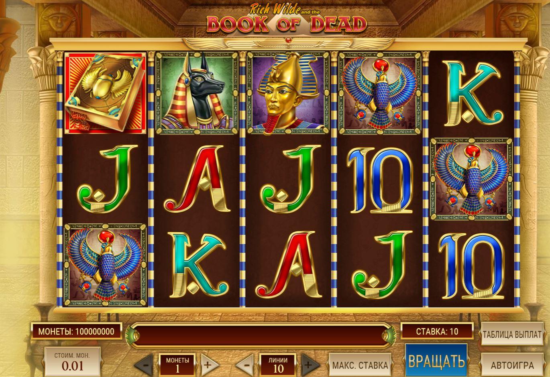 Играть в Book of Dead в казино Pin Up