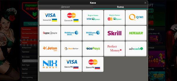 платежные системы Пин Ап
