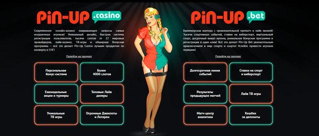 условия участия в партнерке ПинАп